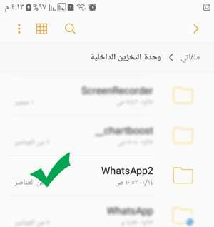 الان اصبح اسم مجلد واتس اب بلس 2 هو WhatsApp2