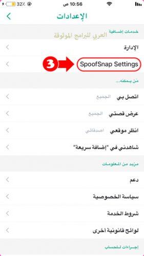 اضغط على SpoofSnap Settings في سناب وردي - تحميل سناب عثمان الوردي SnapPink