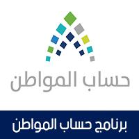 طريقة التسجيل في حساب المواطن السعودي الرسمي شرح برنامج حساب المواطن