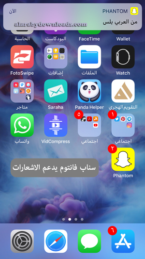 سناب فانتوم iOS 11 يدعم الاشعارات