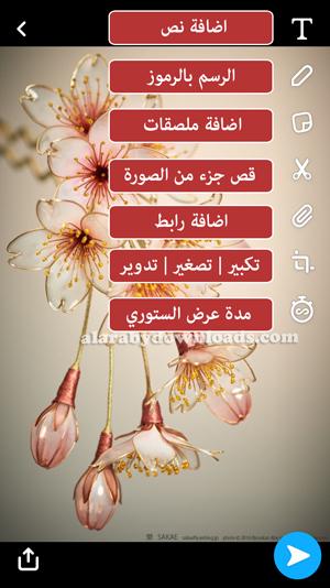 اضافة نصوص وملصقات في سناب للايفون - تحميل سناب شات للايفون عربي