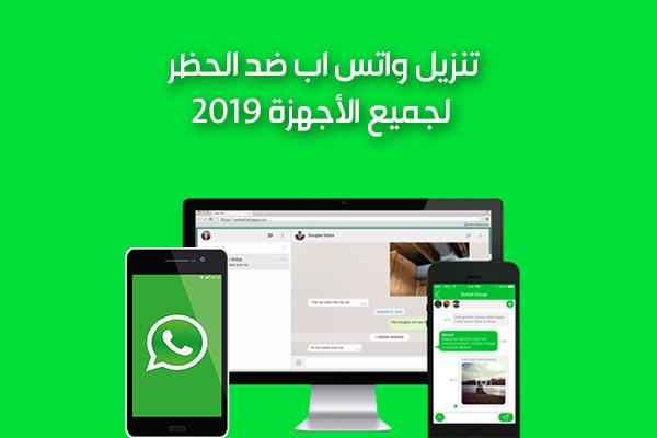 تنزيل أحدث اصدار 2019 من واتس اب عربي مجانا ضد الحظر لجميع الاجهزة