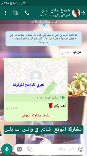 مشاركة الموقع المباشر في الواتس اب بلس الازرق الجديد 2019 Whatsapp Plus Blue
