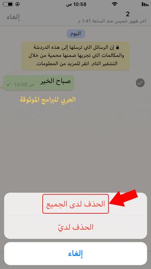 حذف الرسائل من الطرفين بعد تنزيل واتس اب - تحميل الواتس اب الجديد 2018 - تحميل الواتس اب الجديد عربي مجاني للموبايل 2018