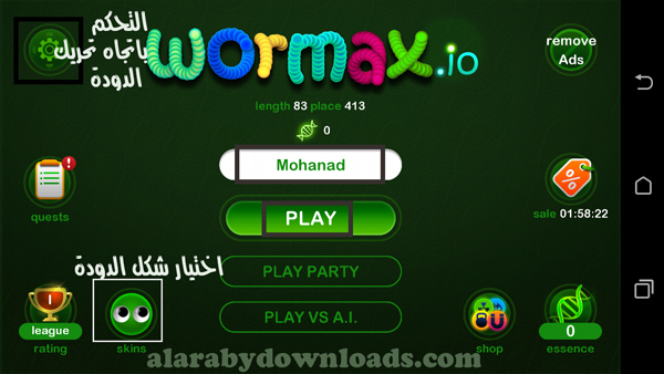 واجهة لعبة Wormax.io للاندرويد - تنزيل لعبة الدودة الجديدة للموبايل