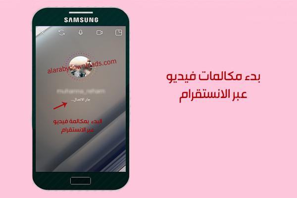 مكالمات الفيديو والصوت عبر الانستقرام 2020 عربي