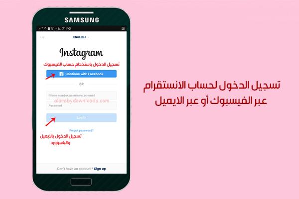 تسجيل دخول انستقرام عربي للموبايل