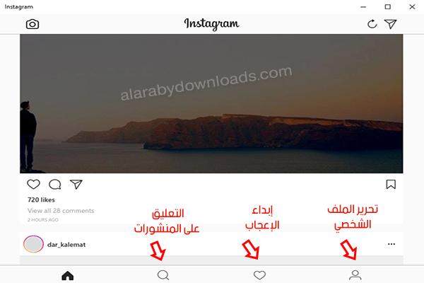 برنامج انستقرام عربي للكمبيوتر أحدث اصدار 2020