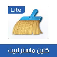 تحميل برنامج كلين ماستر لايت Clean Master Lite تنظيف الاندرويد من الفيروسات 2018