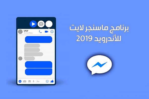 تحميل برنامج ماسنجر لايت للأندرويد 2019 Messenger Lite النسخة الخفيفة مجانا