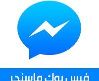 تحميل ماسنجر فيس بوك عربي للاندرويد احدث اصدار Facebook Messenger 2019