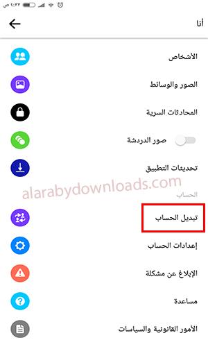 تحميل ماسنجر فيس بوك عربي للاندرويد Facebook Messenger