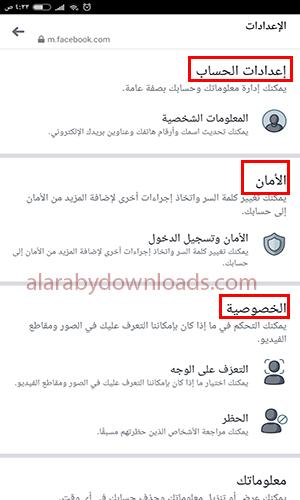 تحميل ماسنجر فيس بوك عربي للاندرويد أحدث اصدار 2019