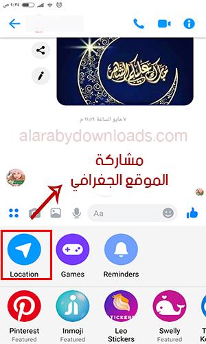 تحميل ماسنجر فيس بوك عربي للاندرويد مع شرح المزايا الجديدة 2019 Facebook Messenger
