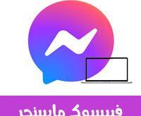 تحميل برنامج فيس بوك عربي للكمبيوتر مجانا رابط مباشر، تنزيل ماسنجر الفيس بوك القديم للويندوز، تنزيل فيس بوك ماسنجر للكمبيوتر 2020