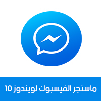 تحميل ماسنجر فيس بوك ويندوز 10 عربي مجانا 2018 Facebook Messenger