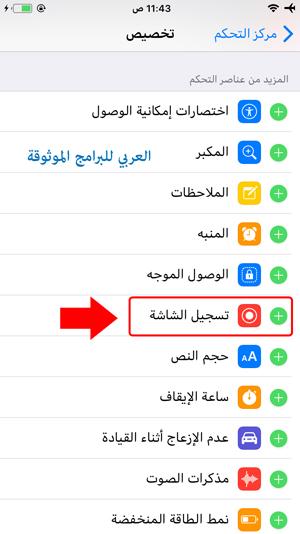 اضافة خاصية تسجيل الشاشة في الايفون iOS 11 - كيف اصور الشاشه فيديو في الايفون ios11