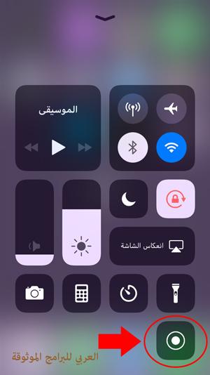 خاصية تصوير شاشة الايفون ios 11 بدون برامج - كيف اصور الشاشه فيديو في الايفون ios11