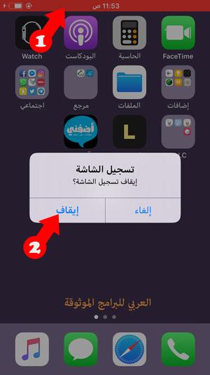ايقاف تسجيل الشاشة في الايفون - كيف اصور الشاشه فيديو في الايفون ios11