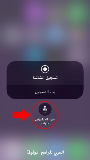 تفعيل الصوت عند تصوير شاشة الايفون ios 11 - كيف اصور الشاشه فيديو في الايفون ios11