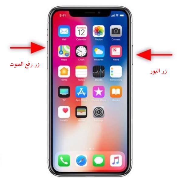 كيف اصور الشاشه في ايفون x - كيف اصور الشاشه فيديو في الايفون ios11