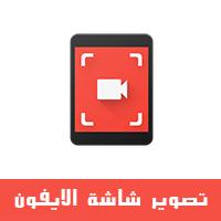 كيف اصور الشاشه فيديو للايفون بالتحديث الجديد iOS 11 وقت غير محدود بدون جلبريك طريقة تصوير الشاشه فيديو للايفونiOS 11 أمور تؤخذ بعين الاعتبار عند تصوير شاشة الايفون iOS 11 فوائد تسجيل الشاشه فيديو iOS 11 كيف اصور الشاشه في ايفون x كيف اصور الشاشه فيديو في الايفون ios11 طريقة تسجيل الشاشه فيديو ios 11