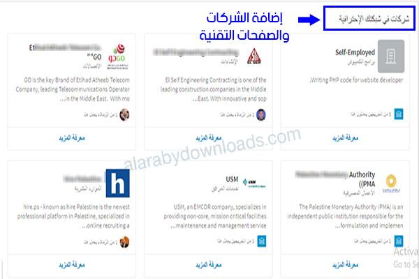 شرح لينكد إن بالعربي موقع لينكد ان للتوظيف وكيف تحقق أقصى استفادة منه بالصور والخطوات