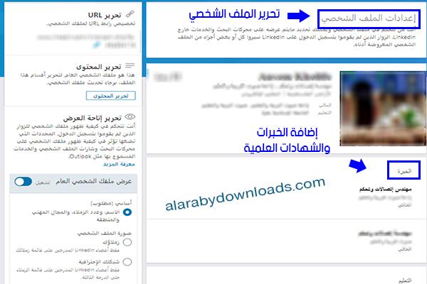 شرح برنامج لينكد ان بالعربي