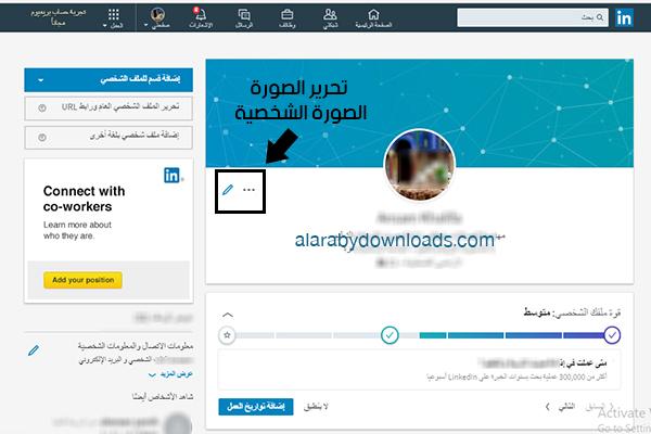شرح LnkedIn عربي موقع لينكد ان للتوظيف وكيف تحقق أقصى استفادة منه بالصور والخطوات