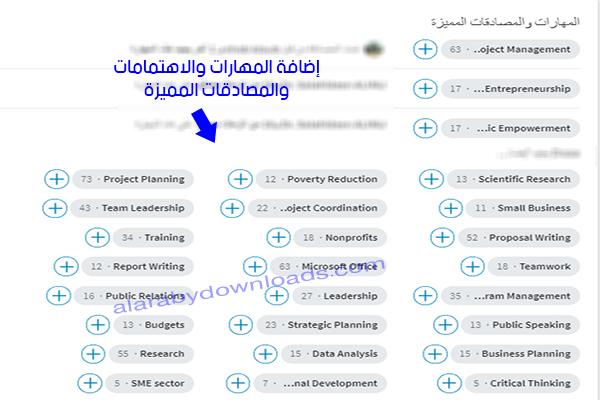 موقع لينكد ان عربي linked in بالعربي