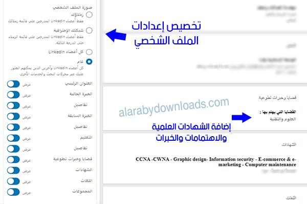 بناء الملف الشخصي والسيرة الذاتية على لينكد ان عربي