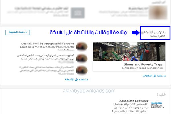 شرح لينكد إن بالعربي موقع لينكد ان للتوظيف- وظائف لينكد ان