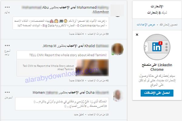 شرح لينكد إن بالعربي موقع لينكد ان للتوظيف