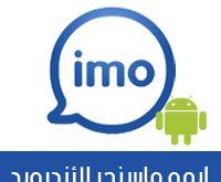 تحميل برنامج ايمو للاندرويد برابط مباشر 2019 IMO مكالمات فيديو مجانية غير محظورة