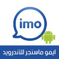 تحميل برنامج ايمو للاندرويد برابط مباشر تنزيل برنامج ايمو سامسونج ايمو ماسنجر 2020 imo