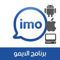 تحميل برنامج ايمو للمكالمات المجانية الغير محظورة لجميع الاجهزة آخر اصدار 2020 IMO
