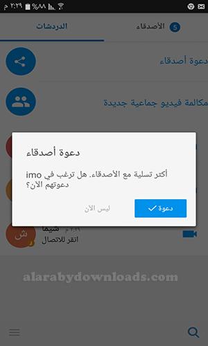 تحميل برنامج ايمو للمكالمات المجانية الغير محظورة لجميع الاجهزة آخر اصدار 2019
