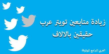 زيادة متابعين تويتر والرتويت بالالاف مجانا - زيادة متابعين تويتر عرب مجاني