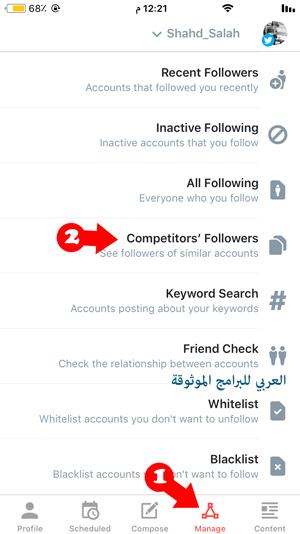 طريقة زيادة متابعين تويتر والرتويت بالالاف مجانا - زيادة متابعين تويتر عرب مجاني