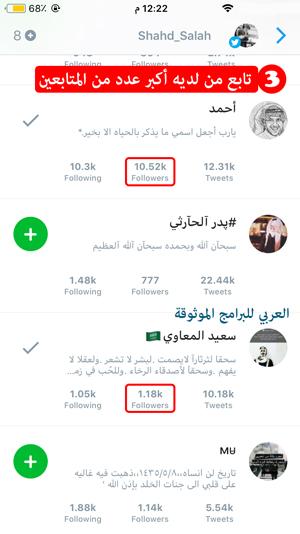 زيادة متابعين تويتر عرب مجاني - زيادة متابعين تويتر والرتويت بالالاف متابعين عرب مجانا