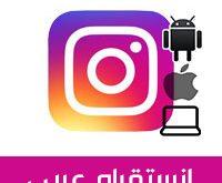 تحميل برنامج انستقرام عربي اخر اصدار 2020 رابط مباشر