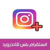 تحميل برنامج انستقرام بلس 2019 اخر اصدار للاندرويد انستقرام بلس ابو عرب Instagram Plus