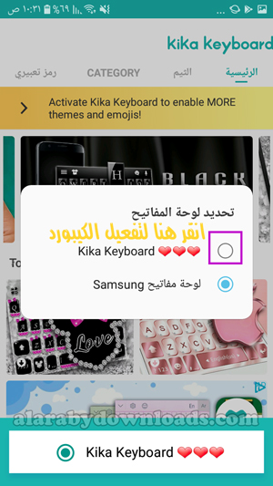 تغيير الكيبورد الاصلي الى كيبورد كيكا للموبايل _ تحميل لوحة مفاتيح kika keyboard