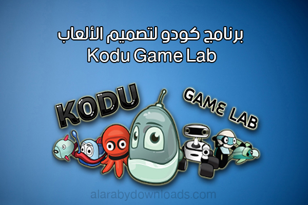 تحميل برنامج صناعة الألعاب للكمبيوتر kodu game lab برنامج كودو لتصميم الألعاب ثلاثية الأبعاد