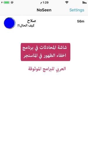 المحادثات في تطبيق NoSeen for Facebook