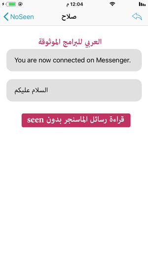 قراءة رسائل الماسنجر بدون seen باستعمال برنامج اخفاء الظهور على الماسنجر - اخفاء الظهور في الفيس بوك ماسنجر