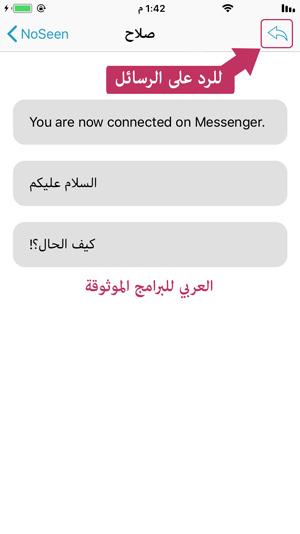 للرد على رسائل الماسنجر في برنامج اخفاء الظهور في الفيس بوك للايفون - اخفاء الظهور على الماسنجر تطبيق NoSeen for Facebook