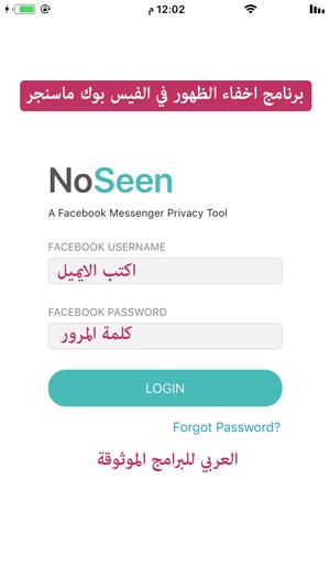 تسجيل الدخول إلى برنامج اخفاء الظهور في الفيس بوك ماسنجر للايفون - اخفاء الظهور في الفيس بوك للايفون
