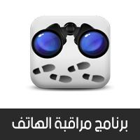طريقة مراقبة الهاتف عن بعد برنامج سباي فون spy phone app للتجسس على الواتس اب