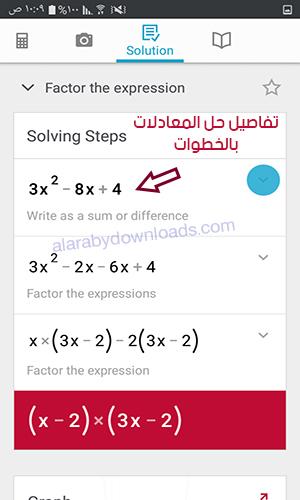 تحميل برنامج فوتوماث لحل المعادلات الرياضية بالخطوات Photomath رابط مباشر للجوال